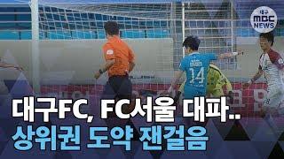 [대구MBC뉴스]  대구FC, FC서울에 6:0 완승.…