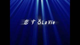 恋するLa vie  黒川泰子・美樹克彦