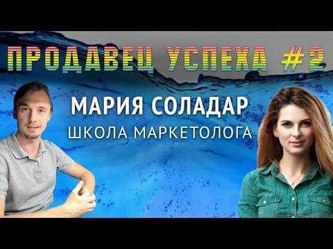 Продавец успеха #2 | Мария Соладар - Развод на Автоворонках. Как научиться интернет-маркетингу?