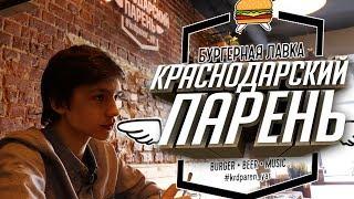 САМЫЕ ВЫСОКИЕ БУРГЕРЫ ЯРОСЛАВЛЯ #krdparen_yar