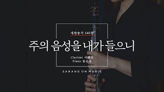 [사랑온 뮤직] 클라리넷&피아노 | 새찬송가 540장 주의 음성을 내가 들으니