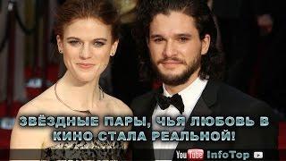 Звёздные пары, чья любовь в кино стала реальной!