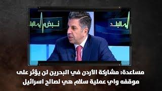 مساعدة: مشاركة الأردن في البحرين لن يؤثر على موقفه واي عملية سلام هي لصالح اسرائيل (9-6-2019)