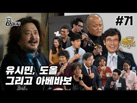 김어준의 다스뵈이다 71회 유시민, 도올 그리고 아베바보