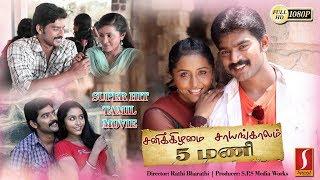 Super Hit Crime Thriller Tamil Full Movie | sanikizhamai sayangalam 5 mani Tamil Movie | Full HD