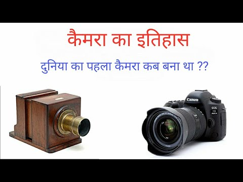 History Of Camera |  कैमरा का इतिहास | First Camera In The World