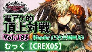 【CREX05】シャドウ・アリス:むっく/Vol.185 Wonder CS大会動画3