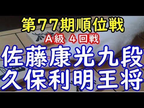 将棋 棋譜並べ △佐藤康光九段 △...
