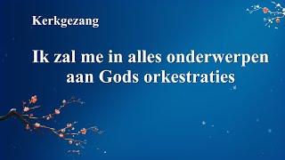 Christelijk lied 'Ik zal me in alles onderwerpen aan Gods orkestraties' | Officiële muziek video