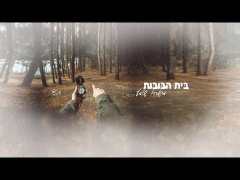 Beit HaBubot - Hear Me /בית הבובות - מישהו שומע