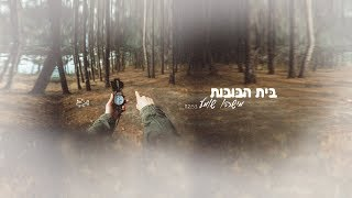 Beit HaBubot - Mishehu Shomea /בית הבובות - מישהו שומע