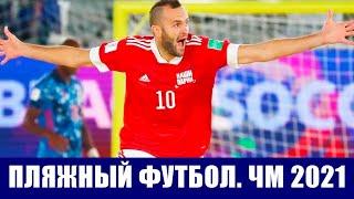 Пляжный футбол Чемпионат мира 2021 Россия сыграет в 1 4 с Испанией Таблицы расписание рез ты