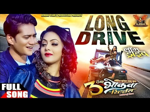 Chal Long Drive Ma | 3 Than Bhokwa Returns | KRANTI DIXIT | SEEMA SINGH l NMAHI FILMS Chattisgarh
