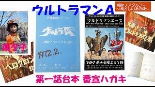 ウルトラマンエース 第1話 台本 & 番宣ハガキ
