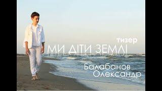 Олександр Балабанов - Ми Діти Землі (тизер) thumbnail