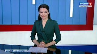 Вести Севастополь 21.05.2019 Выпуск 2045