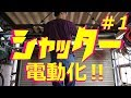 【ガレージ】シャッター電動化 Part1 素人DIY / Garage shutter motorized Part1【ちゃんしよ】