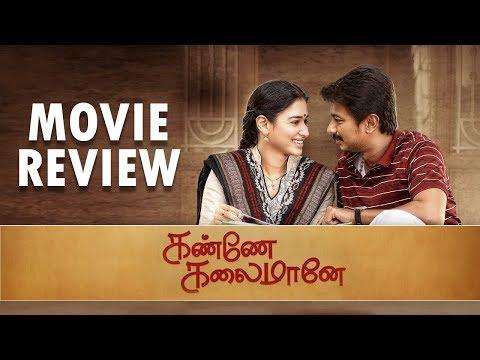 Kanne Kalaimaane Movie Review | Udhayanidhi Stalin, Tamannaah | Yuvanshankar Raja | Seenu Ramasamy