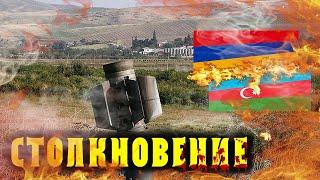 Столкновение: Армения-Азербайджан 23-24 октября 2020