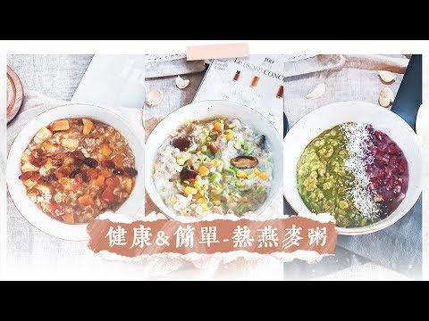 3種健康+簡單的熱燕麥粥|一鍋料理、學生、新手食譜3 Healthy Easy ...