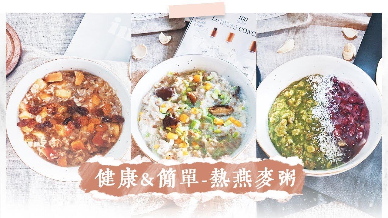 3種健康+簡單的熱燕麥粥|一鍋料理、學生、新手食譜 3 Healthy Easy hot oatmeal Recipe