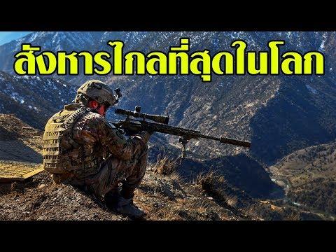 [Sniper] สไนเปอร์ระดับตำนานในประวัติศาตร์ กับระยะสังหารเกือบ 3 กิโลเมตร