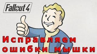 Решение проблемы с мышкой Fallout 4
