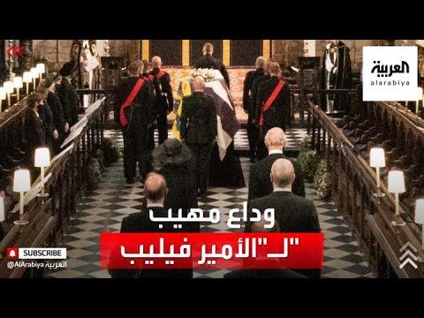 الأمير فيليب.. جنازة مهيبة  - نشر قبل 3 ساعة
