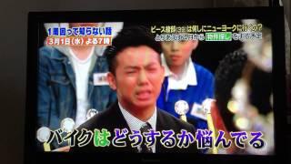 ピース綾部の真実.