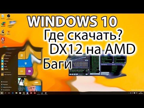 Windows 10 - DX12 на AMD - Где скачать? - Баги