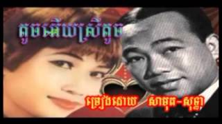 Video 846 - sin sisamuth - ros sereysothea - Touch Ery Srey Touch download MP3, 3GP, MP4, WEBM, AVI, FLV Juli 2018