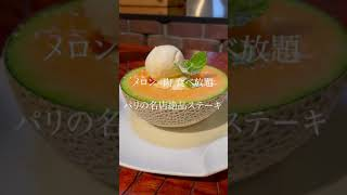 【食べ放題】メロン×サーロインステーキ+肉料理5種を喰らう! #shorts 【サクレフルール神楽坂】
