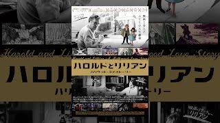 ハロルドとリリアン ハリウッド・ラブストーリー (字幕版) thumbnail