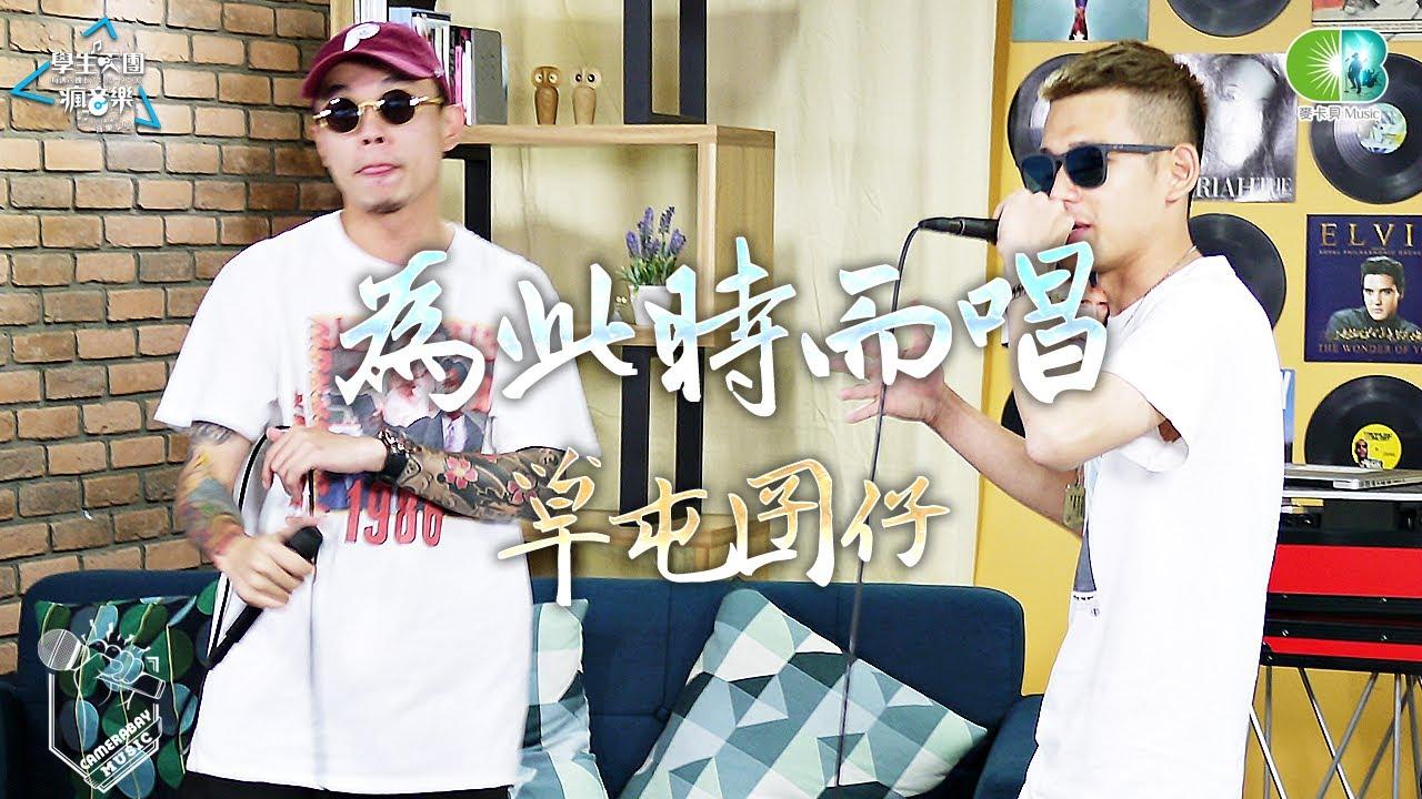 草屯囝仔《為此時而唱》學生天團瘋音樂20190525