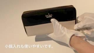 夏のオシャレでモードなケイトスペードの長財布