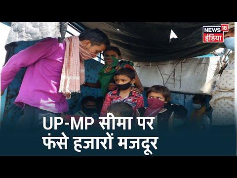 Maharashtra से निकलकर Jhansi में UP-MP बॉर्डर पर फंसे मजदूर, योगी सरकार ने किया खाने-पीने का इंतज़ाम