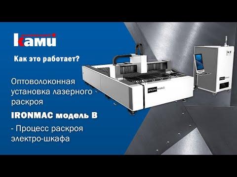 Оптоволоконная установка лазерного раскроя IRONMAC. Модель B. Процесс раскроя электро-шкафа