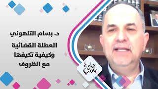 د  بسام التلهوني -العطلة القضائية و كيفية تكيفها مع الظروف- حلوة يا دنيا