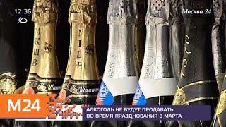 Продажу алкоголя в Москве ограничат 8 марта - Москва 24