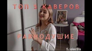ТОП 6 КАВЕРОВ Мальбэк — Равнодушие ft. Сюзанна
