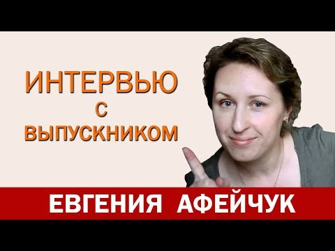 YouTube Channel Manager. Interview with a graduate. Evgenia Afeichukиз YouTube · Длительность: 20 мин3 с