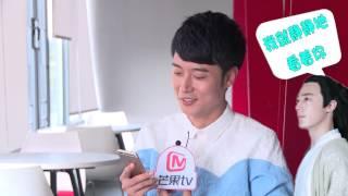 《芒果捞星闻》 Mango News: 张丹峰专访:霸气喊话白子画 不爱花千骨请还给我【芒果TV官方版】