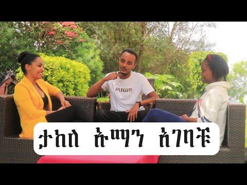 Ethiopia|| ታከለ ኡማን