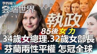 34歲女總理.32歲女部長 芬蘭兩性平權 怎冠全球-李四端的雲端世界