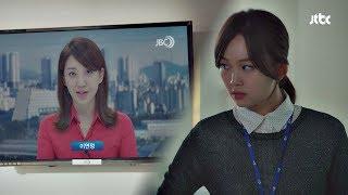 [자업자득] 모닝뉴스 쫓겨난 진기주! 분노+불안감  미스티 3회