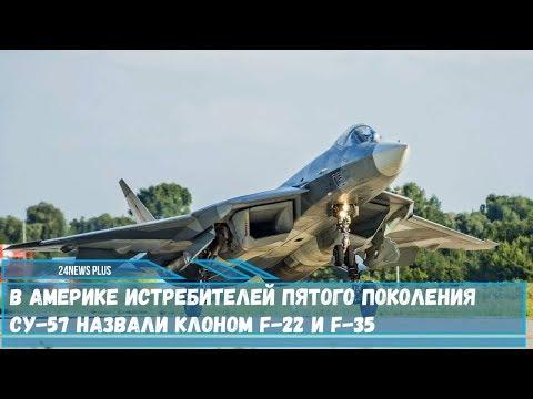 В Америке истребителей пятого поколения Су-57 назвали клоном F-22 и F-35