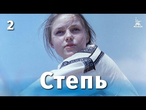 Степь 2 серия (драма, реж. Сергей Бондарчук, 1977 г.)