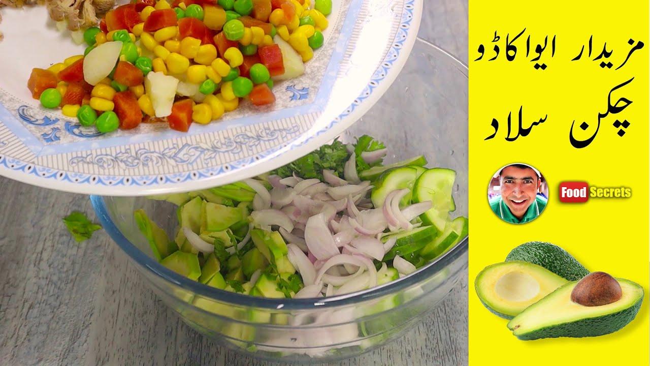 Healthy Avocado Chicken Salad Recipe | Delicious Meals Ideas By Mudassar Saddique | Food Secrets