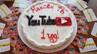 День рождения канала Максён ТВ! Ура,нам 1 год!