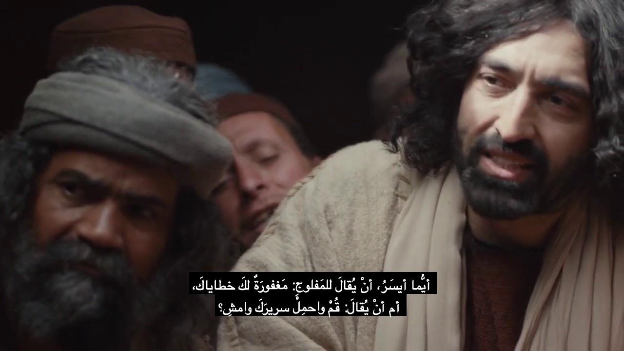 إنجيل مرقس١:٢-١٢ - شفاء مشلول